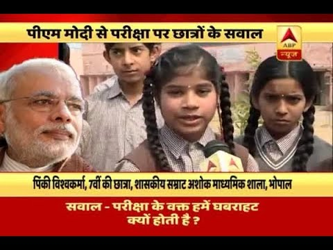 Help us calm down during examinations, Pinky Vishwakarma's appeal to PM Modi