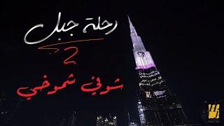 حسين الجسمي - شوفي شموخي | رحلة جبل 2019
