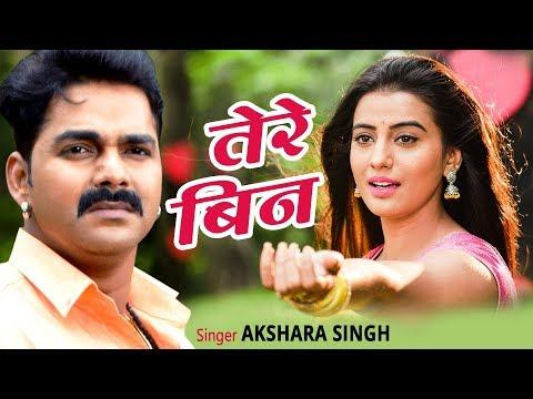 Akshara Singh का सबसे दर्दभरा गाना - Bewafa Tere Bin - (Hindi Sad Song) | Latest Hindi Songs 2017