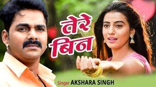 Akshara Singh का सबसे दर्दभरा गाना - Bewafa Tere Bin - (Hindi Sad Song)   Latest Hindi Songs 2017
