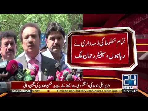 Senator Rehman Malik media talk outside Judicial Complex | 24 News HD