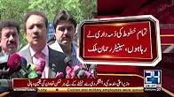 Senator Rehman Malik media talk outside Judicial Complex - 24 News HD