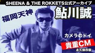 鮎川誠 CM カメラのドイ 天神 レスポール'69