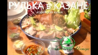 РУЛЬКА в КАЗАНЕ (ЧОКПАЛЬ). Вкуснейший корейский рецепт.