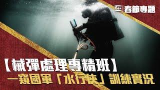 【械彈處理專精班】國軍水行俠究竟如何訓練?讓我們一探究竟!