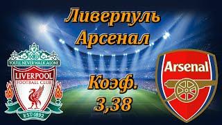 Ливерпуль Арсенал Англия Кубок Лиги 1 10 2020 Прогноз и Ставки на Футбол