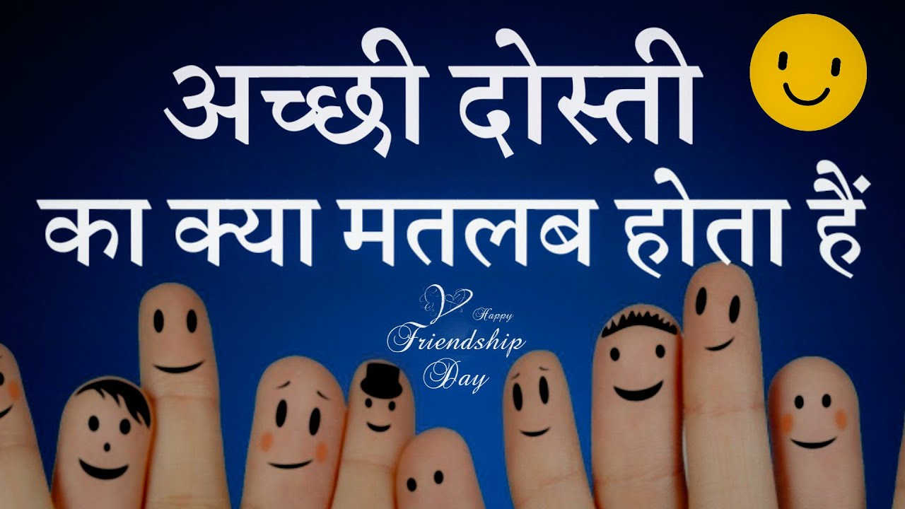 अच्छी दोस्ती का क्या मतलब होता हैं 😊 | Meaning Of Friendship | Happy Friendship Day | Friends Status
