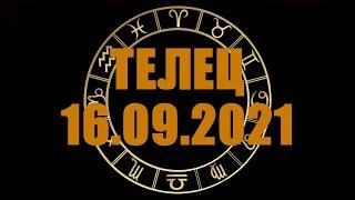 Гороскоп на 16.09.2021 ТЕЛЕЦ