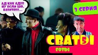 Сериал Сваты 5 й сезон 3 я серия Домик в деревне Кучугуры комедия смотреть онлайн HD