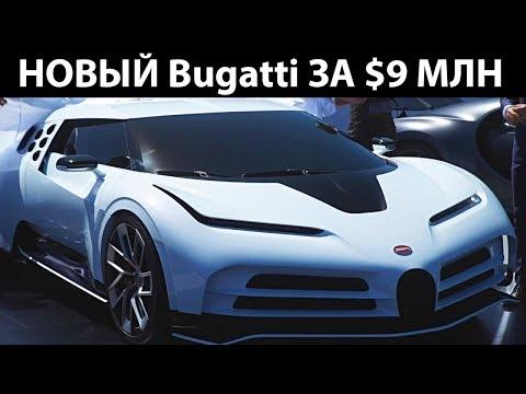 Новый Bugatti за $9 миллионов
