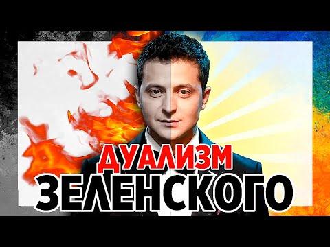 Дуализм Зеленского. Рейтинг Зеленского падает. Заявления Зеленского после выборов.