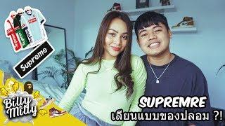 รีวิว Supreme Season นี้สุดยอด!! Spring/Summer 2019