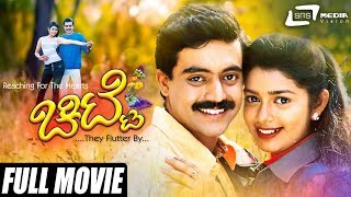 Chitte - ಚಿಟ್ಟೆ | Kannada Full Movie | Aniruddh | Chaya Singh | Love Story Movie