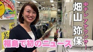 畑山弥保アナウンサー 福島で初めてニュースを読む【福島中央テレビ】