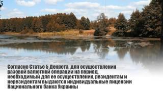 Открыть оффшорный счет Киев(Открыть оффшорный счет Киев ..., 2015-07-28T11:15:13.000Z)