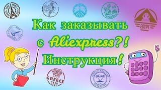 видео Как купить или заказать на Алиэкспресс: пошаговое руководство