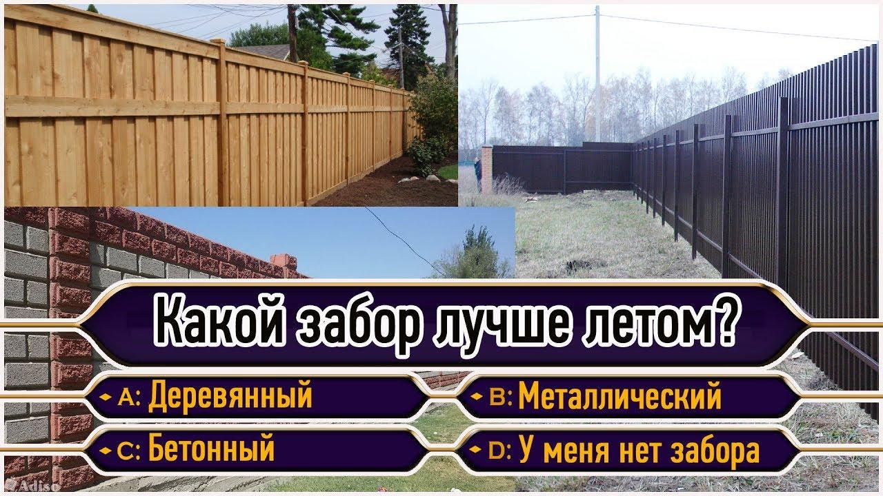 Какой забор лучше летом?