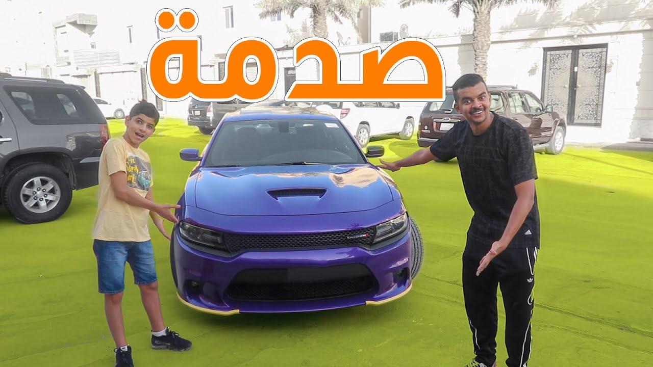 خذيت سيارة حسام القديمة واعطيتة سيارة جديدة  !!(صدمني ردة فعلة ) !😱😭