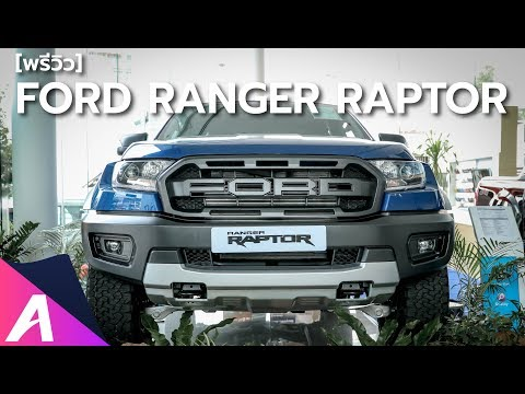 [พรีวิว] Ford Ranger Raptor กระบะสายลุย ราคา . ล้านบาท