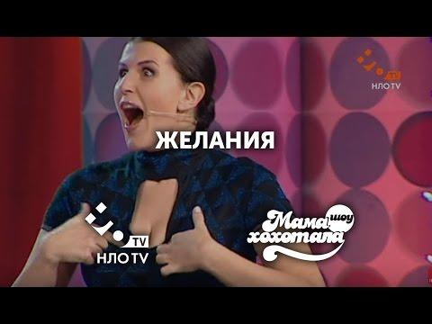 видео: Все желания сбылись   Мамахохотала   НЛО tv