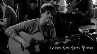 파올로 누티니 (Paolo Nutini) - Better Man 가사 번역 어쿠스틱 뮤직비디오