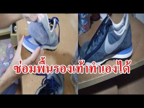 วิธีซ่อมพื้นรองเท้าหลุดทำเองได้ How to fix a broken insole. Can do it yourself