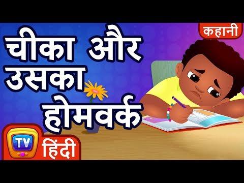 चीका और उसका होमवर्क (Chika and his Homework) - ChuChu TV Hindi Kahaniya
