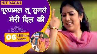 SEXY RAGNI---Pooranmal Tu Sunle Mere Dil Ki Pukar Mere Dil Ki ---(SURENDRA & PRITI CHAUDHARY)