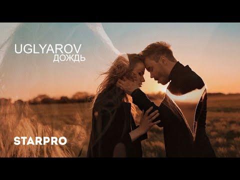 UGLYAROV - Дождь