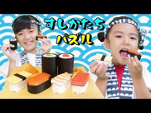 ヘイ!いらっしゃい!すしかたちパズルでお寿司やさんごっこ