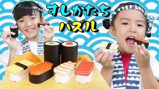 ヘイ!いらっしゃい!すしかたちパズルでお寿司やさんごっこ thumbnail