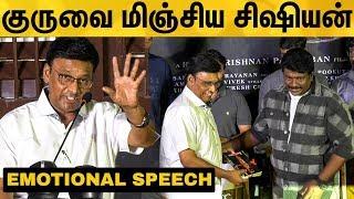 பார்த்திபனை புகழ்ந்த பாக்கியராஜ்! Director K. Bhagyaraj Emotional Speech | Oththa Serupu