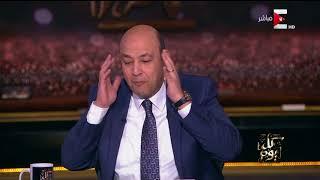 عمرو أديب يوضح تأثير حازم حسني على «فكر» سامي عنان (فيديو) | المصري اليوم