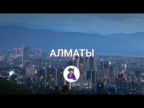 Из России в Казахстан Алматы | Переезжаем в Алматы | Влог