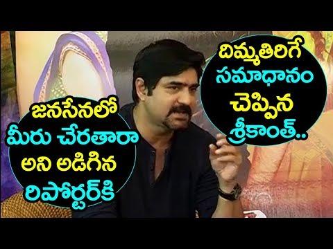 Srikanth Sensational Comments on Joining in Pawan Kalyan Party || Janasena | Ra Ra Movie Press Meet