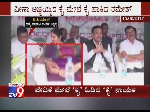 TP Ramesh was Caught Making Objectionable Moves with MLC Veena Achaiah on Stage