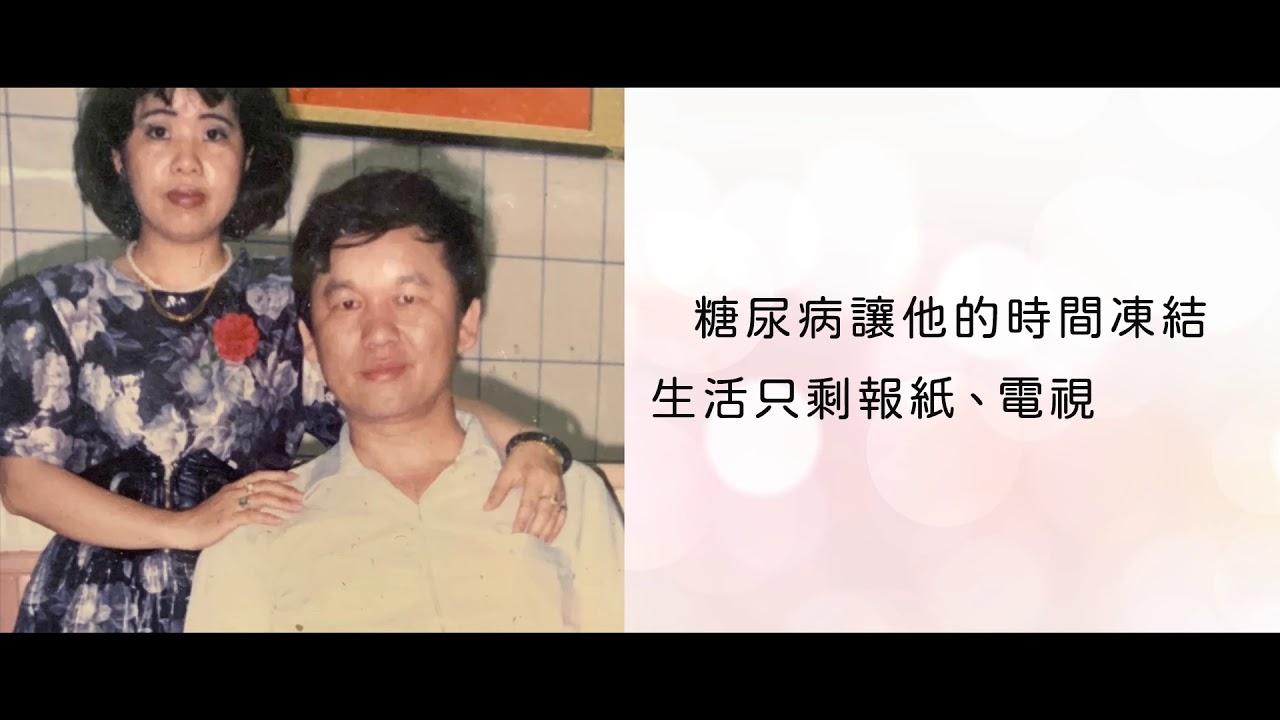 12/2糖尿病病友影片-王伯伯的感人故事