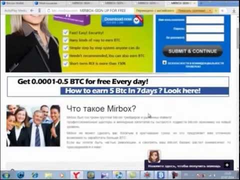 Bitcoin без вложений!Программа MirBox.