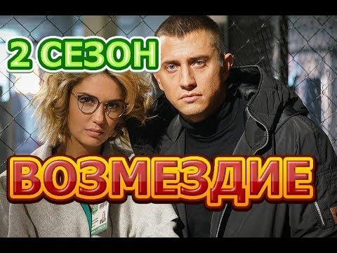 Возмездие 2 сезон 11 серия - Дата выхода, анонс, содержание