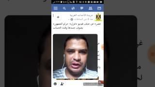 تعليقى على حذف خضر كليب الراقصه غزل وقوله :حرام الجمهور يشوفه وقت الحساب