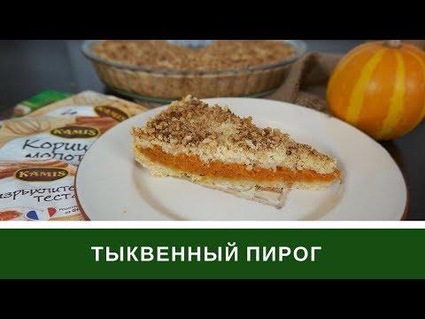 Насыпной Пирог Из Тыквы 🎃 С Хрустящей Ореховой Корочкой
