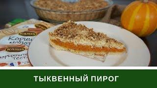 Пирог Из Тыквы ???? С Хрустящей Ореховой Корочкой