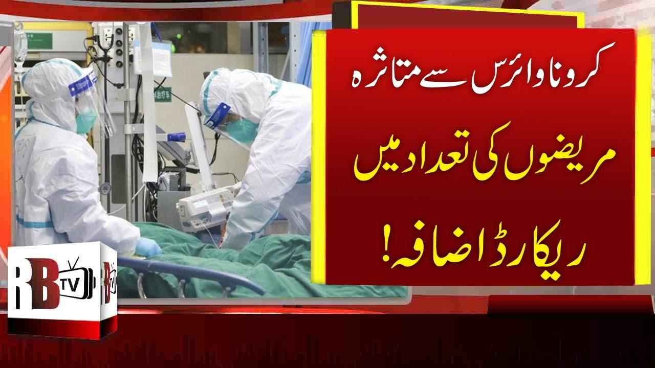 Coronavirus Outbreak  Pakistan's Coronavirus Cases Surpass 2,000   Coronavirus in Karachi   Pan