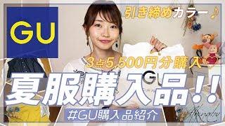 【GU購入品】夏はもうすぐ♡涼し気な夏服を3点5500円でGETしてきました♡引き締めカラーなトップス&パンツ♪【プチプラ購入品】