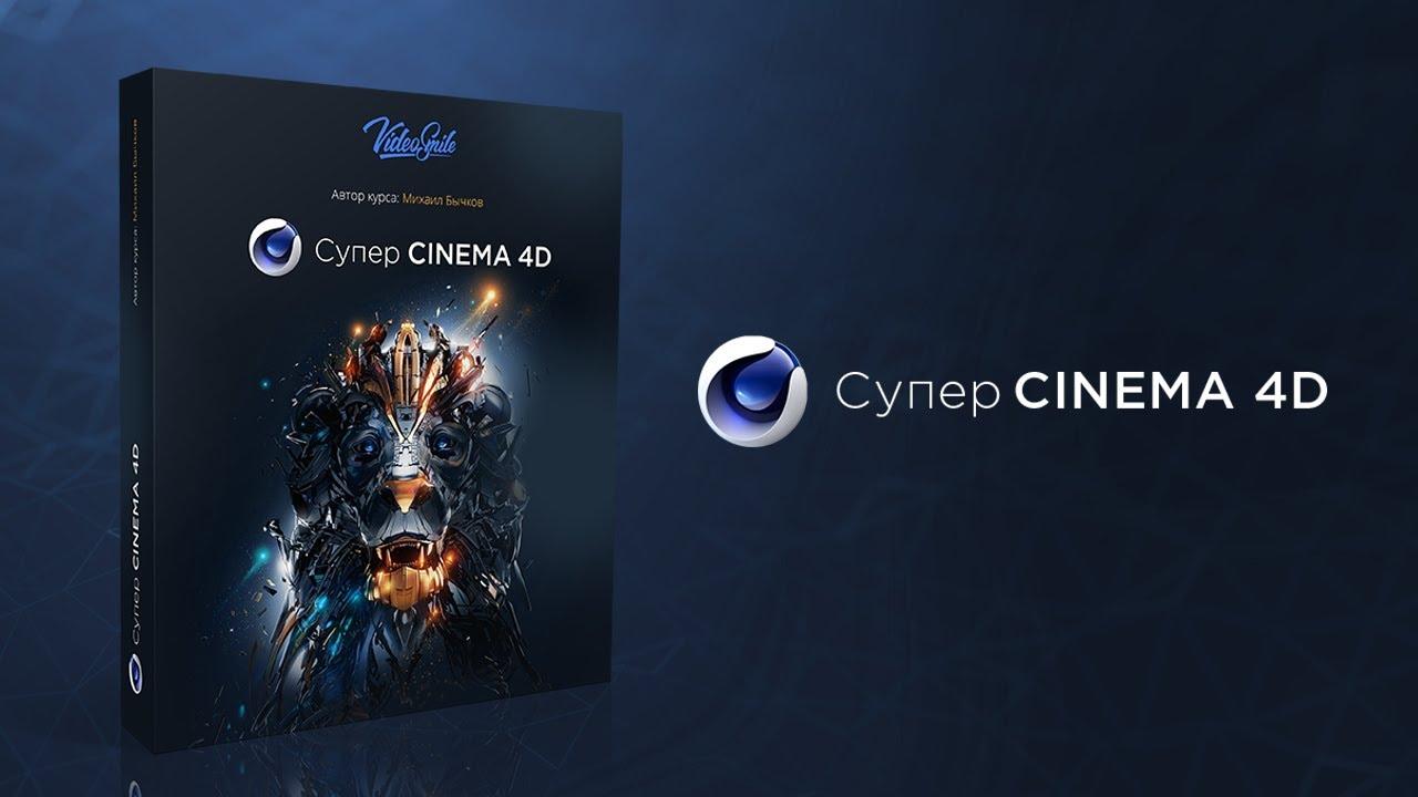 Анонс курса «Супер Cinema 4D» от VideoSmile ru