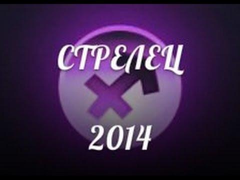Гороскоп 2014. Гороскоп на 2014 год для знаков Зодиака