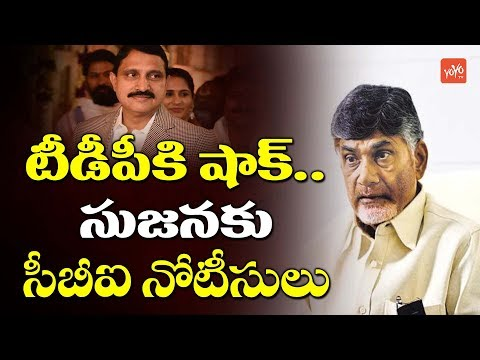 TDP MP Sujana Chowdary Gets CBI Notice | Chandrababu Naidu | AP Elections 2019 | YOYO TV Channel