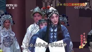 《中国京剧像音像集萃》 20191019 评剧《包公三勘蝴蝶梦》 2/2| CCTV戏曲