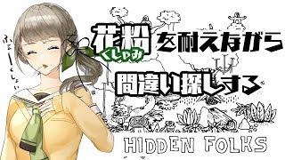 【Hidden Folks】磯野ー!ウォーリー探そうぜー!@雛見沢くるみ