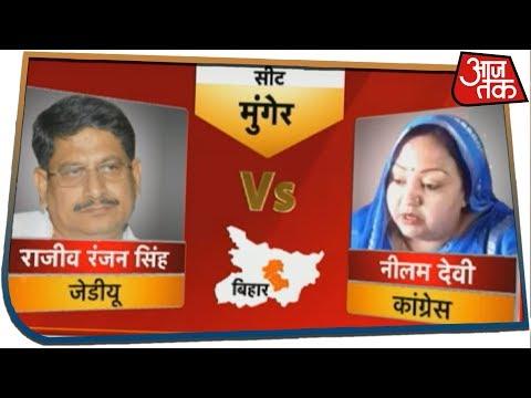 Munger: Rajeev Ranjan Singh और Neelam Devi के बीच है कांटे की टक्कर!